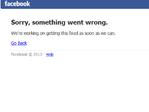 Facebook outage screenshot taken on 06/19/2014 01:01:23